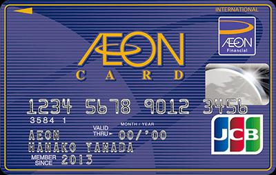 2019イオンカードの20%キャッシュバックキャンペーンが凄い!7月はd払い併用で48.5%バックも!