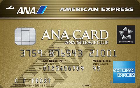 ANAアメックスゴールドで9万マイルを貯める!家族カード初年度年会費無料は公式で!