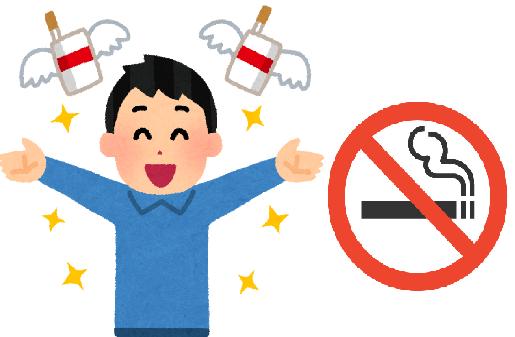 生命保険・収入保障保険の非喫煙者割引のタバコ検査とは?保険料は安くなる?