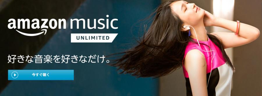 AmazonMusicUnlimitedをお試しでは聞けない?使って見た感想をレビュー!