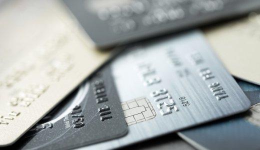 年会費無料のカードで還元率が高いおすすめのカードは?マイルやポイントなどで比較!