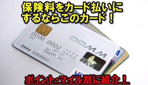 生命保険料はクレジットカード支払いがおすすめ!ポイントやマイルの還元率が高いカードを9つ厳選!